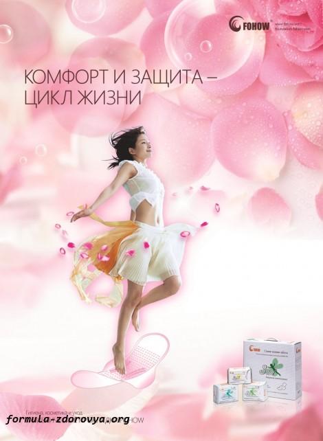 Fog futni ha prosztata)